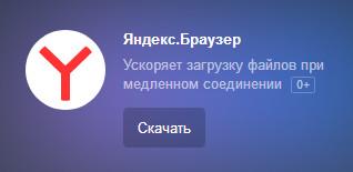 Яндекс.Браузер ускоряет загрузку