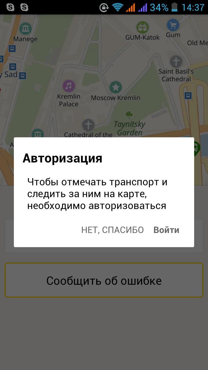 Яндекс.транспорт - авторизация чтобы отмечать и следить